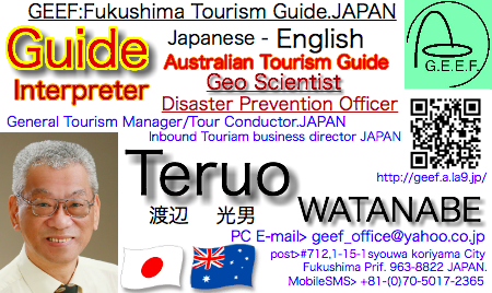 Fukushima Guide Interpreyter Certificate IV in                   Tourism Guiding in Australia General travel manager                   licensee in Japan General tour conductor licensee in                   Japan Fukushima Designated Local Guide Certificate                   Fukushima Authorized Tourism Guide Inbound business                   chief Geologist Education specialist(Science, Inter                   national) ICT specialist (Master degree of Science and                   Arts.) Presentation instructor Media literacy                   instructor Radiation handling chief(3) Responsibily                   Service of Alcohol ( Class A )in NSW Australia                   Secretary Certificate(2nd class) Professional car                   driver licensee(full) Professional operator of                   constructors Radio operator (land s3) Danger material                   handler(B4)