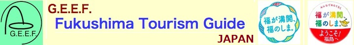 GEEF:Fukushima Tourism Guide JAPAN.